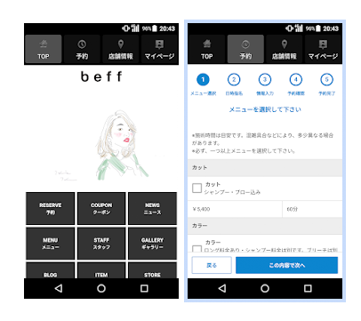 beff・べフ京都の予約アプリ